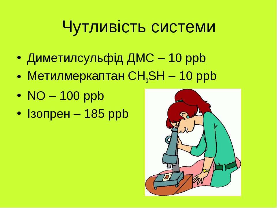 Чутливість системи Диметилсульфід ДМС – 10 ppb Метилмеркаптан СH3SH – 10 ppb ...