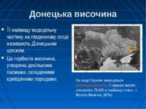 Донецька височина Її найвищу вододільну частину на південному сході називають...