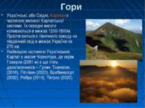 Гори Українські, або Східні, Карпати є частиною великої Карпатської системи. ...