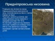 Придніпровська низовина Розміщена між Дніпром на заході, Середньоросійською в...