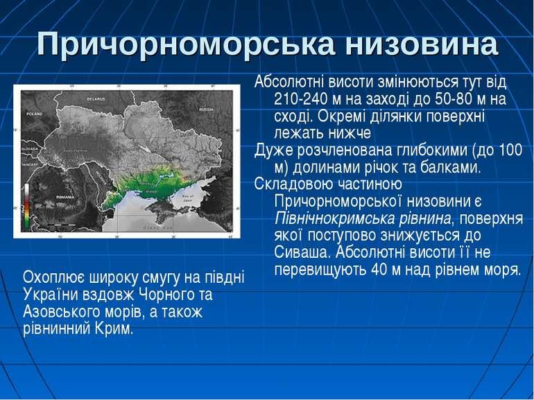 Причорноморська низовина Абсолютні висоти змінюються тут від 210-240 м на зах...