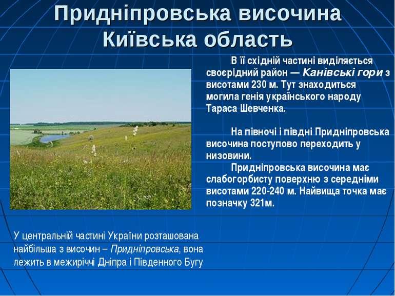 Придніпровська височина Київська область В її східній частині виділяється сво...