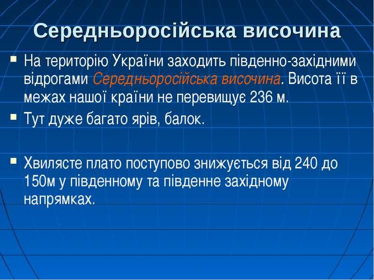 Середньоросійська височина На територію України заходить південно-західними в...