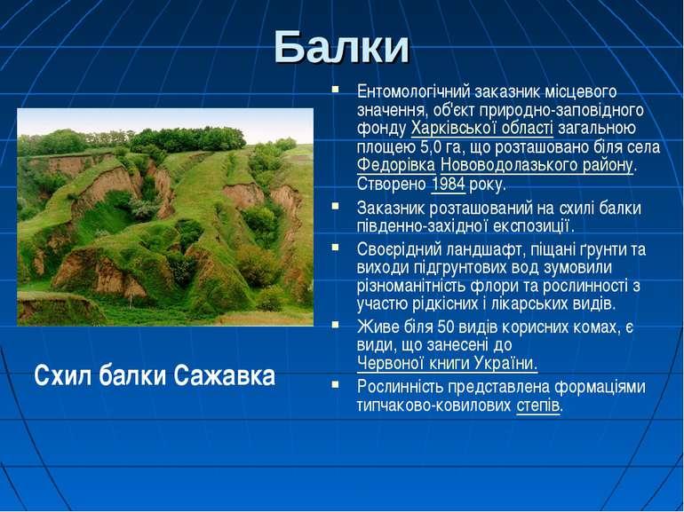 Балки Ентомологічний заказник місцевого значення, об'єкт природно-заповідного...
