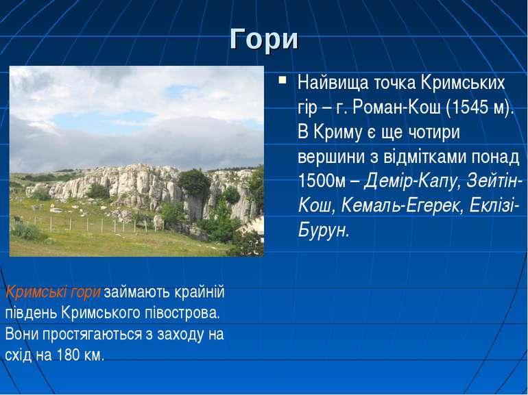 Гори Найвища точка Кримських гір – г. Роман-Кош (1545 м). В Криму є ще чотири...
