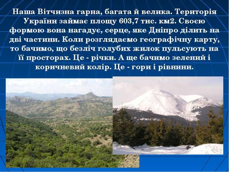 Наша Вітчизна гарна, багата й велика. Територія України займає площу 603,7 ти...