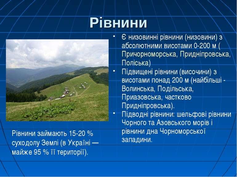 Рівнини Є низовинні рівнини (низовини) з абсолютними висотами 0-200 м (Причор...