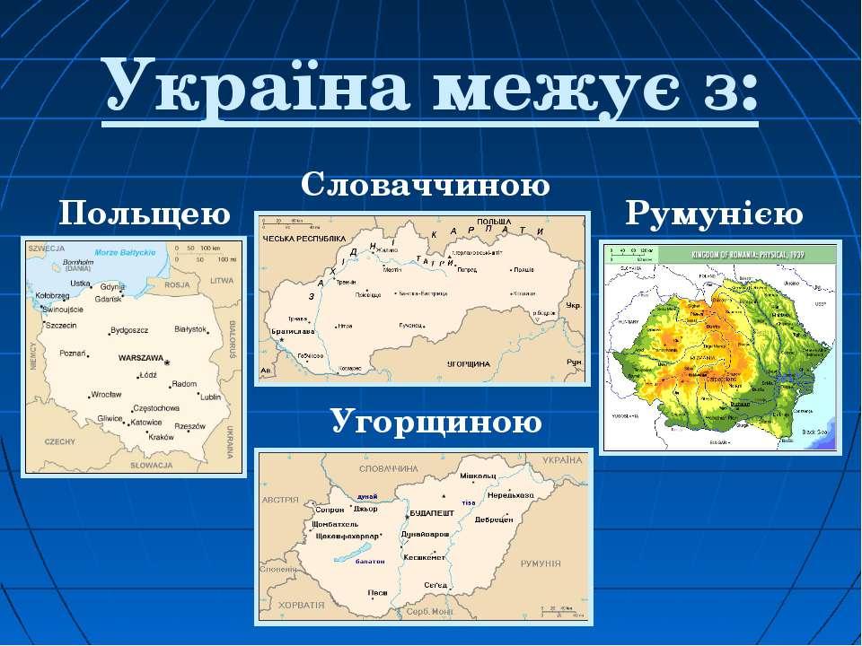 Україна межує з:
