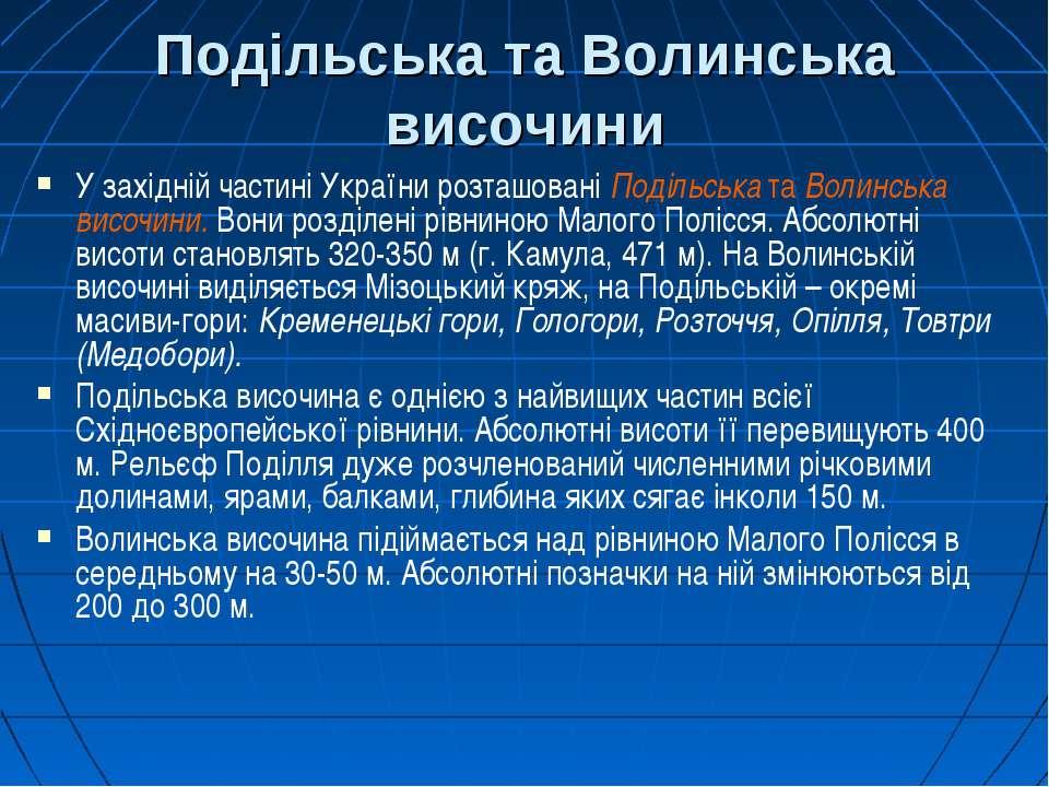 Подільська та Волинська височини У західній частині України розташовані Поділ...