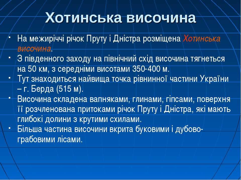 Хотинська височина На межиріччі річок Пруту і Дністра розміщена Хотинська вис...