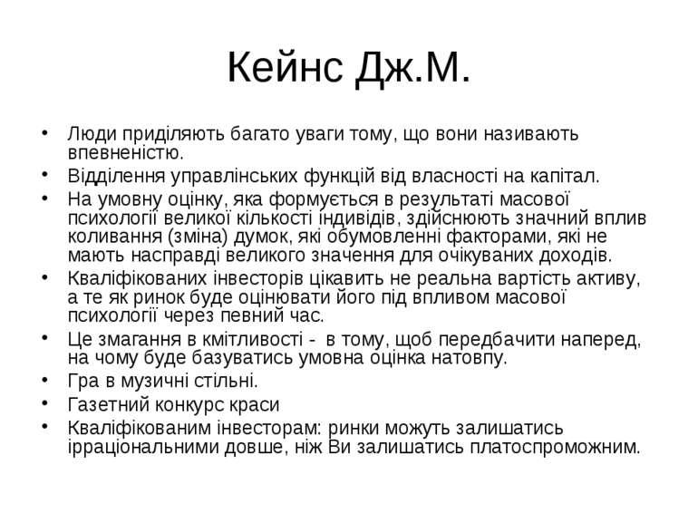 Кейнс Дж.М. Люди приділяють багато уваги тому, що вони називають впевненістю....