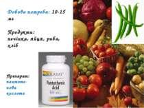 Добова потреба: 10-15 мг Продукти: печінка, яйця, риба, хліб Препарат: пантот...