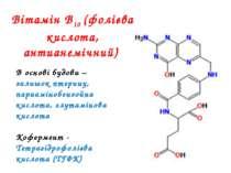 Вітамін В10 (фолієва кислота, антианемічний) В основі будови – залишок птерин...