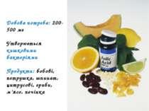 Добова потреба: 200-500 мг Утворюється кишковими бактеріями Продукти: бобові,...