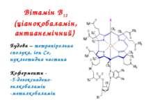 Вітамін В12 (ціанокобаламін, антианемічний) Будова – тетрапірольна сполука, і...