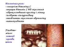 Біологічна роль: –синергіст вітаміну С -захищає вітамін С від окислення -гідр...
