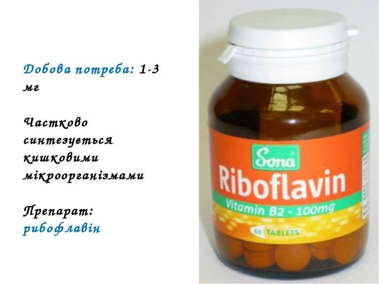 Добова потреба: 1-3 мг Частково синтезується кишковими мікроорганізмами Препа...