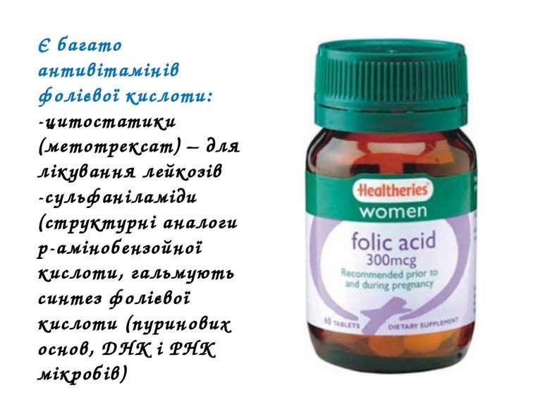 Є багато антивітамінів фолієвої кислоти: -цитостатики (метотрексат) – для лік...