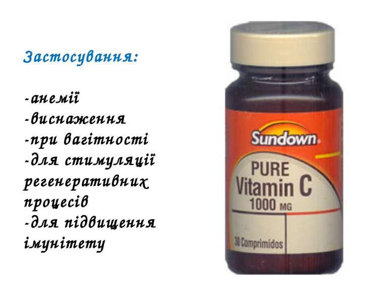 Застосування: -анемії -виснаження -при вагітності -для стимуляції регенератив...