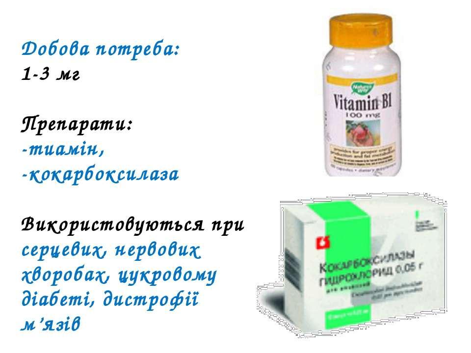 Добова потреба: 1-3 мг Препарати: -тиамін, -кокарбоксилаза Використовуються п...