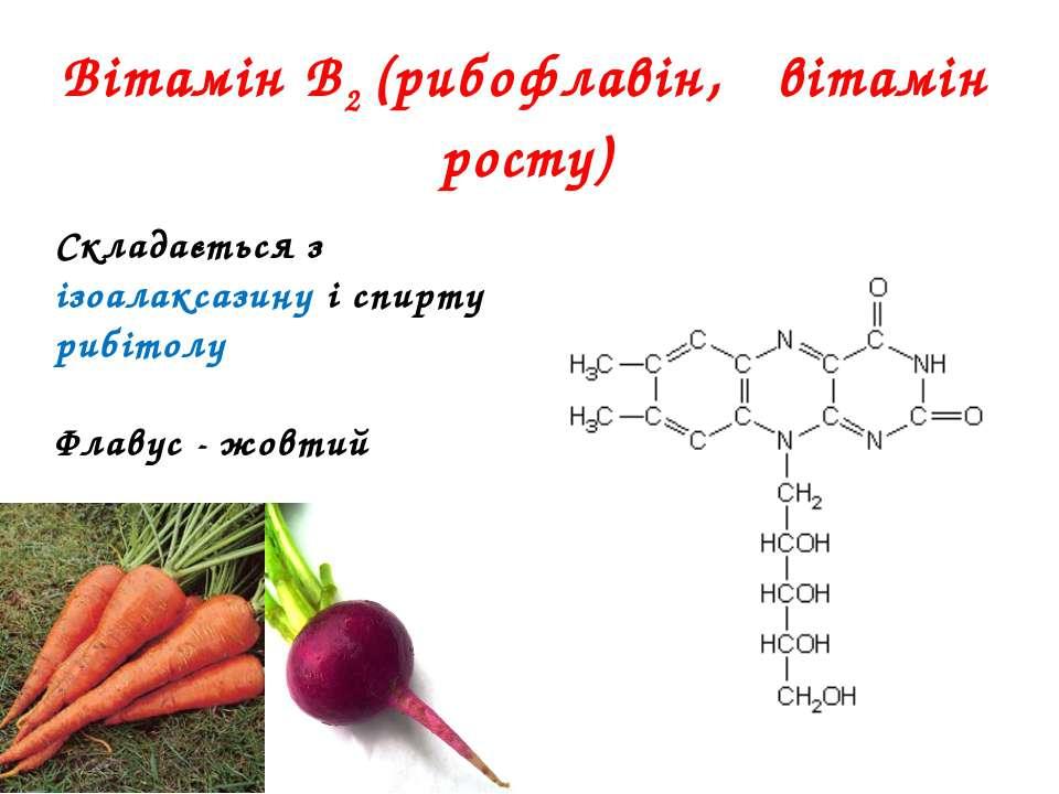 Вітамін В2 (рибофлавін, вітамін росту) Складається з ізоалаксазину і спирту р...