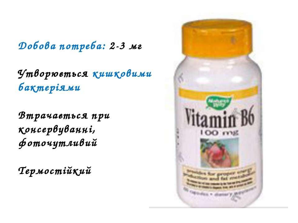 Добова потреба: 2-3 мг Утворюється кишковими бактеріями Втрачається при консе...