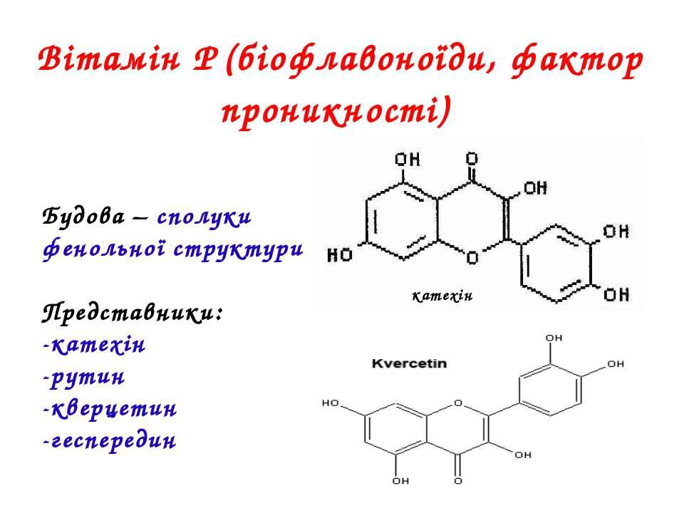 Вітамін Р (біофлавоноїди, фактор проникності) Будова – сполуки фенольної стру...