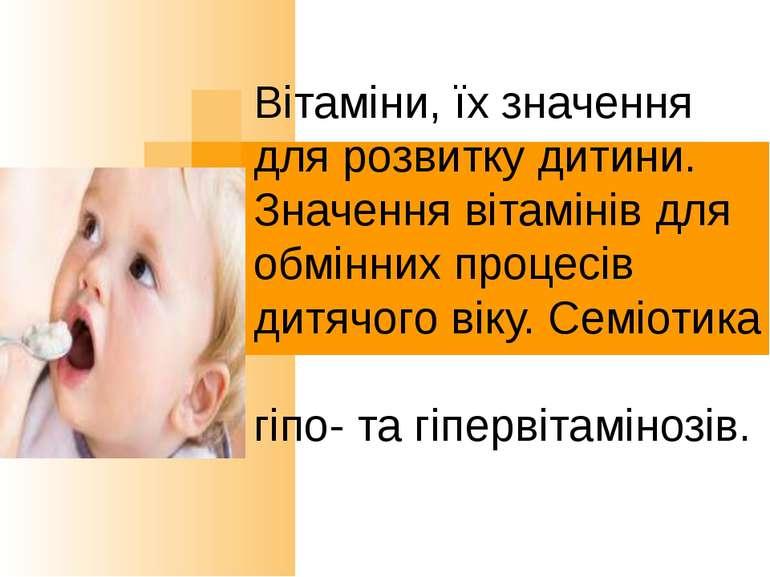 Вітаміни, їх значення для розвитку дитини. Значення вітамінів для обмінних пр...