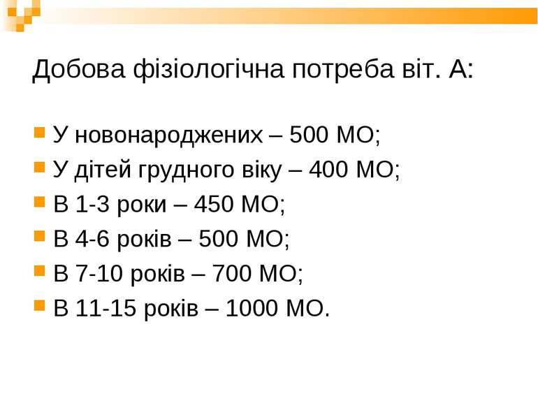 Добова фізіологічна потреба віт. А: У новонароджених – 500 МО; У дітей грудно...