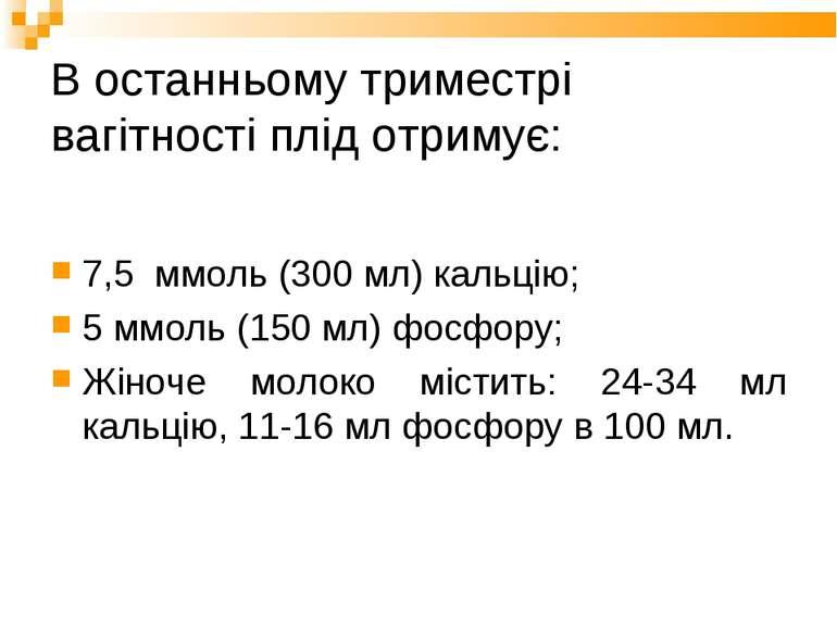 В останньому триместрі вагітності плід отримує: 7,5 ммоль (300 мл) кальцію; 5...