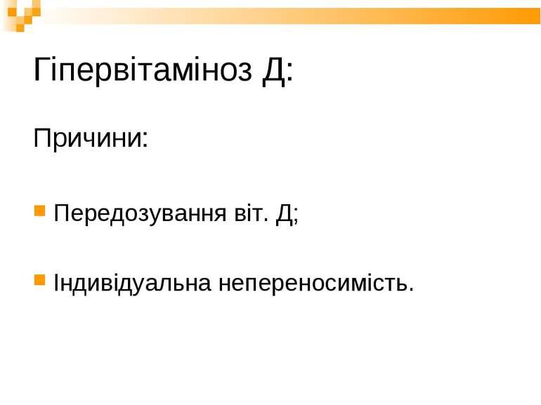 Гіпервітаміноз Д: Причини: Передозування віт. Д; Індивідуальна непереносимість.