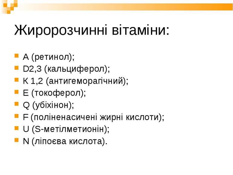 Жиророзчинні вітаміни: А (ретинол); D2,3 (кальциферол); К 1,2 (антигеморагічн...