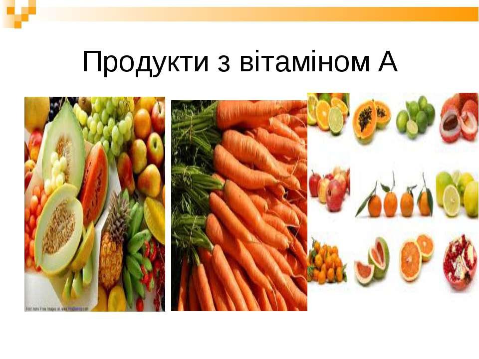 Продукти з вітаміном А