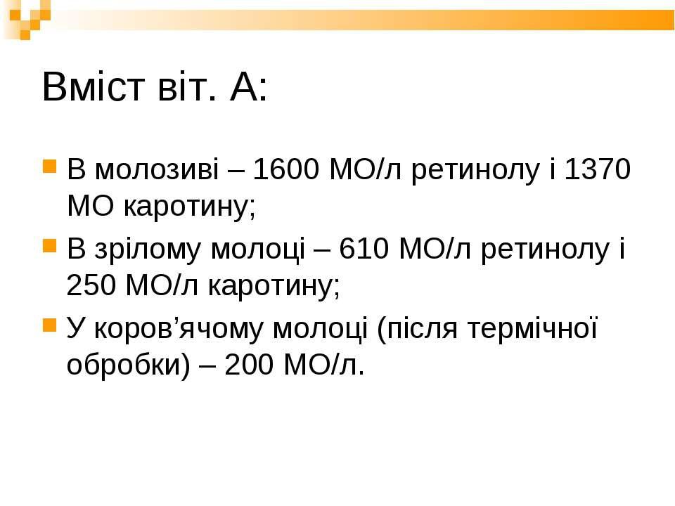 Вміст віт. А: В молозиві – 1600 МО/л ретинолу і 1370 МО каротину; В зрілому м...