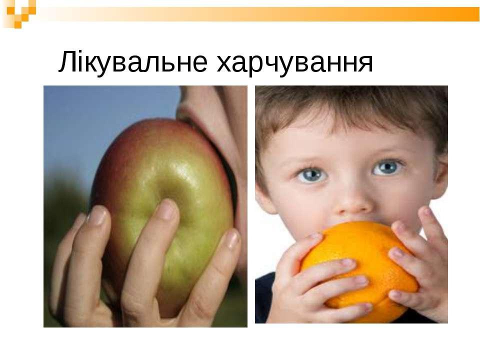 Лікувальне харчування
