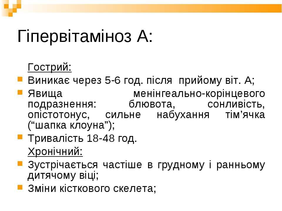 Гіпервітаміноз А: Гострий: Виникає через 5-6 год. після прийому віт. А; Явища...