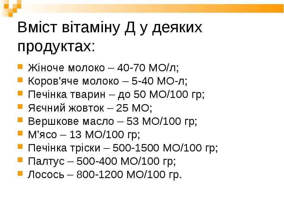 Вміст вітаміну Д у деяких продуктах: Жіноче молоко – 40-70 МО/л; Коров'яче мо...