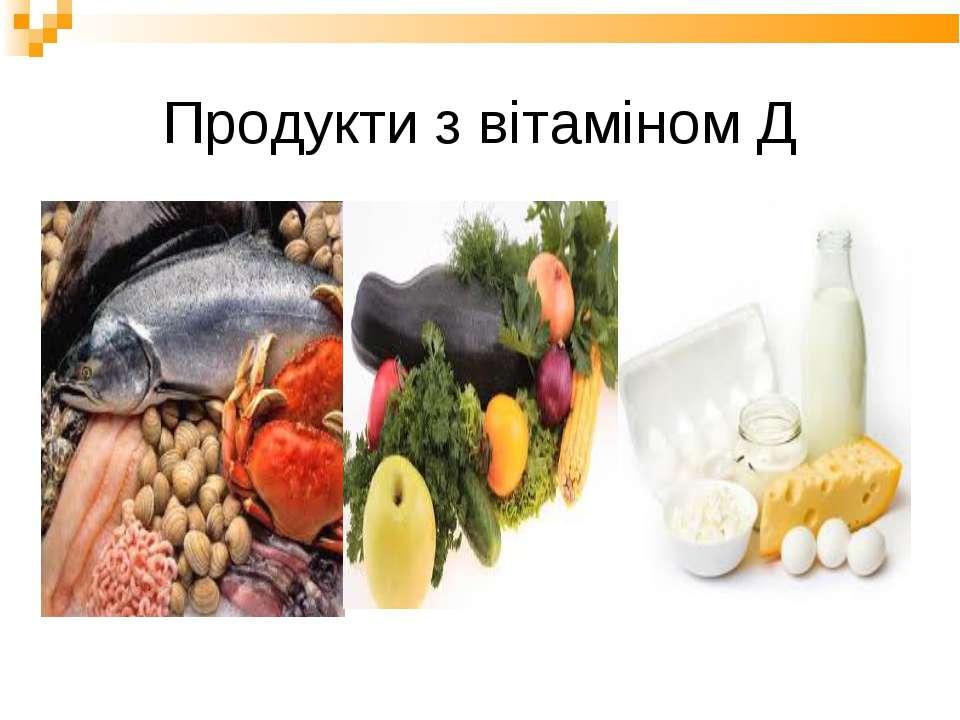 Продукти з вітаміном Д