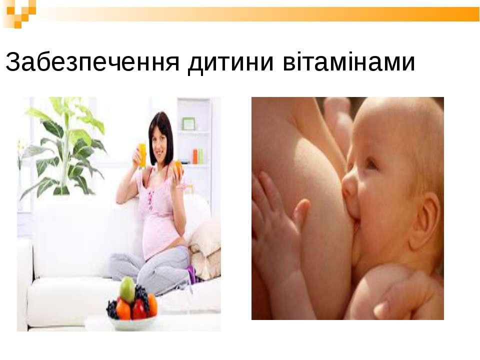 Забезпечення дитини вітамінами