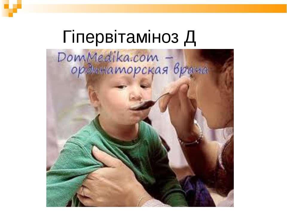 Гіпервітаміноз Д