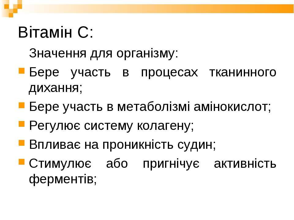 Вітамін С: Значення для організму: Бере участь в процесах тканинного дихання;...