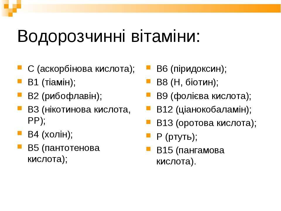 Водорозчинні вітаміни: С (аскорбінова кислота); В1 (тіамін); В2 (рибофлавін);...