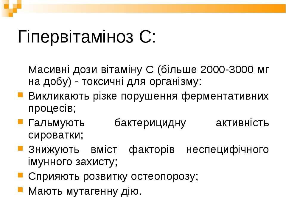 Гіпервітаміноз С: Масивні дози вітаміну С (більше 2000-3000 мг на добу) - ток...