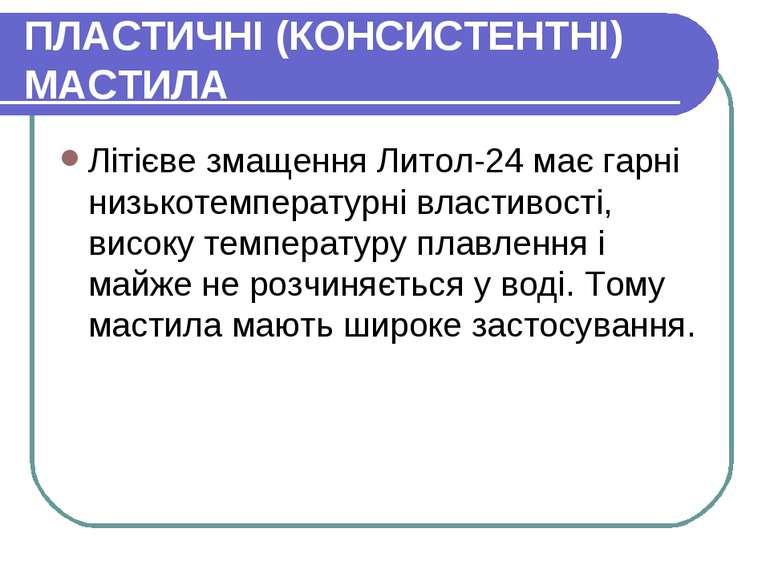 ПЛАСТИЧНІ (КОНСИСТЕНТНІ) МАСТИЛА Літієве змащення Литол-24 має гарні низькоте...
