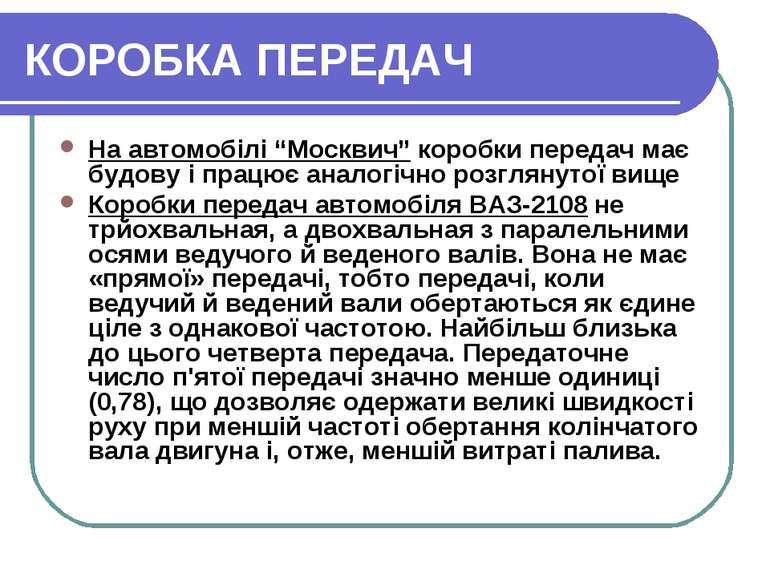 """КОРОБКА ПЕРЕДАЧ На автомобілі """"Москвич"""" коробки передач має будову і працює а..."""