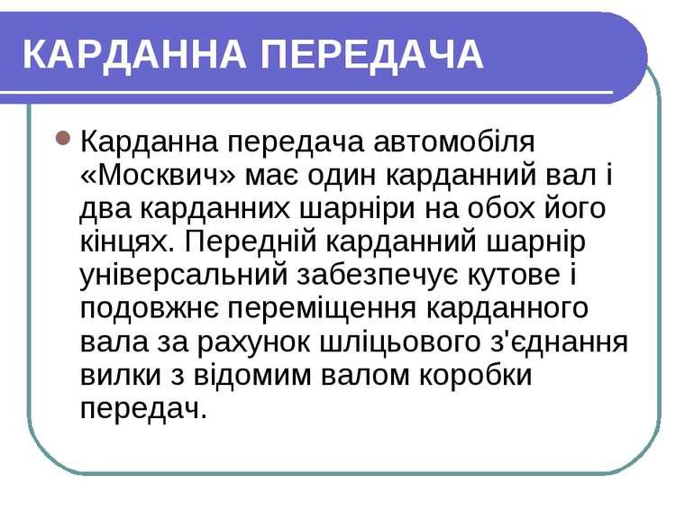 КАРДАННА ПЕРЕДАЧА Карданна передача автомобіля «Москвич» має один карданний в...