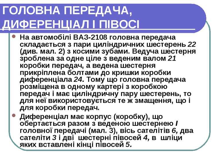 ГОЛОВНА ПЕРЕДАЧА, ДИФЕРЕНЦІАЛ І ПІВОСІ На автомобілі ВАЗ-2108 головна передач...
