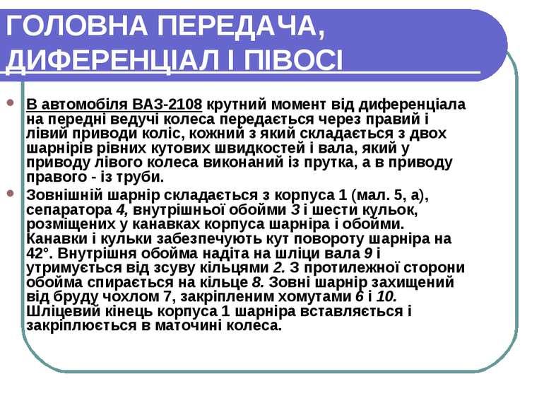 ГОЛОВНА ПЕРЕДАЧА, ДИФЕРЕНЦІАЛ І ПІВОСІ В автомобіля ВАЗ-2108 крутний момент в...