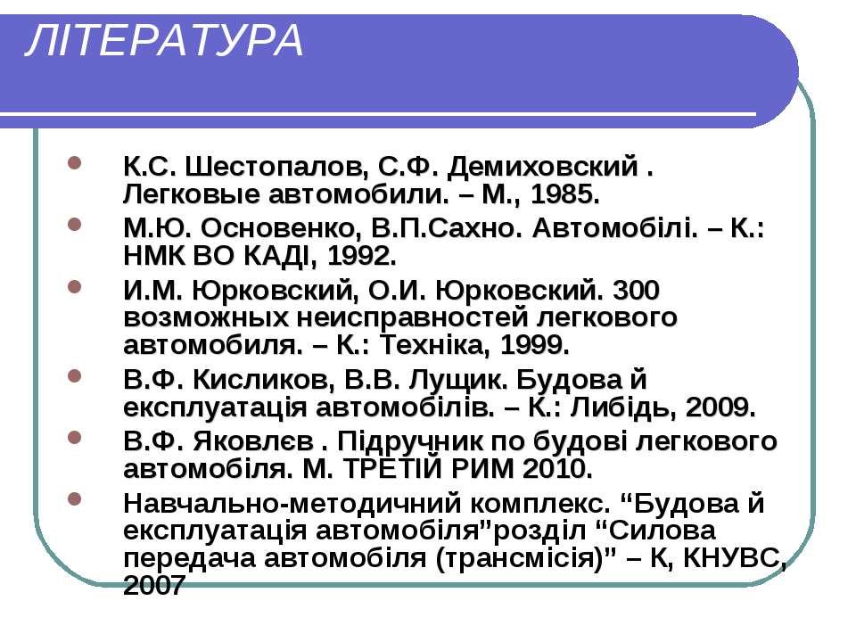 ЛІТЕРАТУРА К.С. Шестопалов, С.Ф. Демиховский . Легковые автомобили. – М., 198...