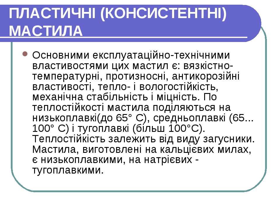 ПЛАСТИЧНІ (КОНСИСТЕНТНІ) МАСТИЛА Основними експлуатаційно-технічними властиво...